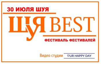 ШуяBEST 30 июля 2016 года OUR HAPPY DAY: